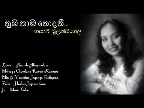 Numba Thama Nodani(නුඹ තාම නොදනී)...Hasari Bulathsinhala..