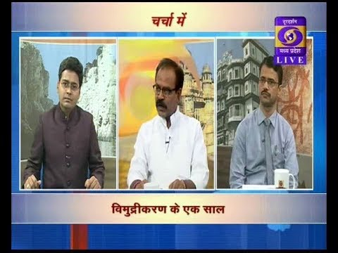 DD News: Charcha Main on 'After one year of Demonetization'