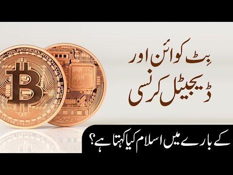 Dar ul Ifta Ahlesunnat |Digital Currency (Bitcoins) Ki Sharaai Haisiyat Kya Hai ??? | Dawateislami