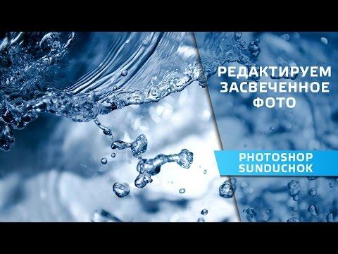 Как убрать пересвет на фото в фотошопе   Редактируем засвеченное фото