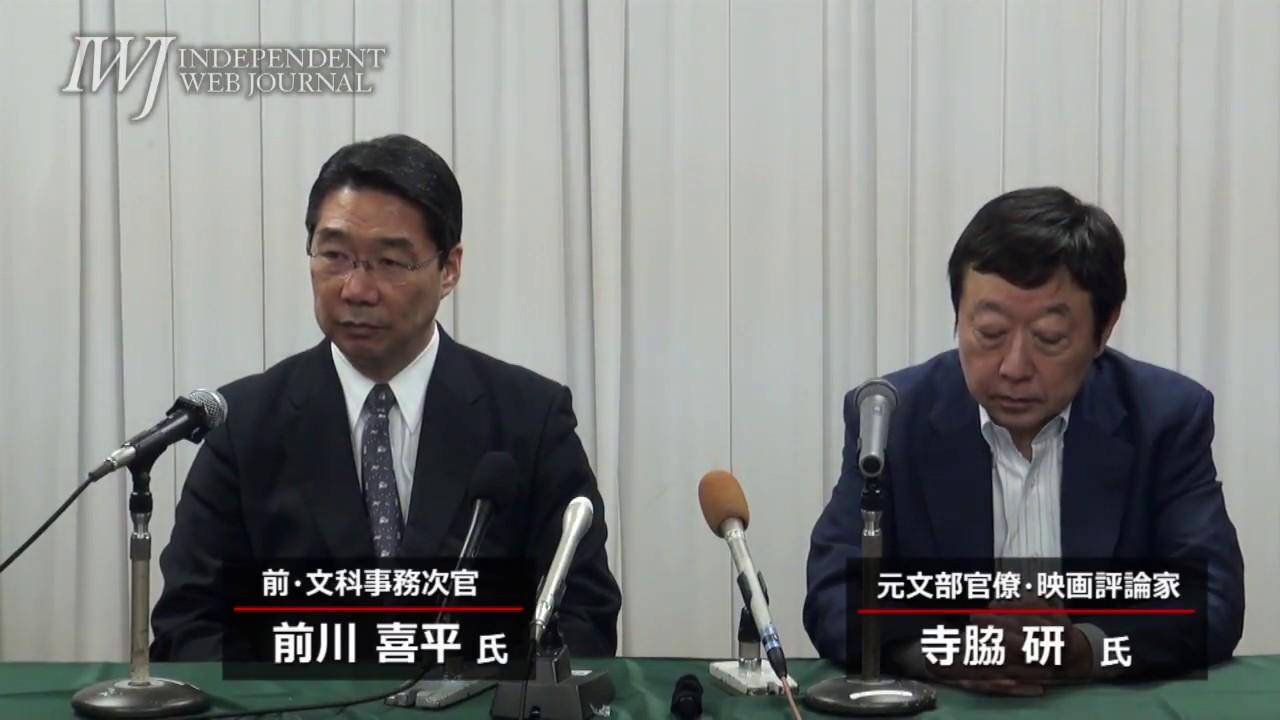 「前川喜平さん・寺脇研さんズバリ加計問題を斬る」講演会と ...