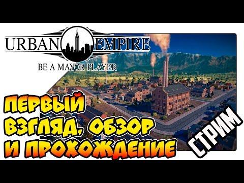 Urban Empire на русском - Обзор и первый взгляд - Разочарование