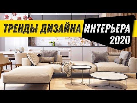 ТОП 9 трендов дизайна интерьера 2020. Современный дизайн интерьера квартиры