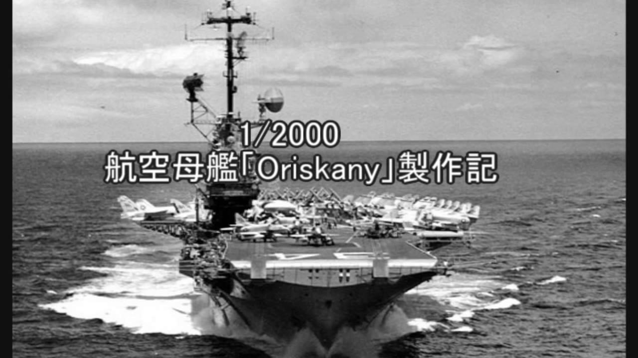 1/2000 航空母艦オリスカニー製...