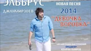 Эльбрус Джанмирзоев Девочка Воровка