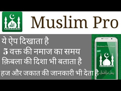 Muslim Pro Prayer Times,Azan,Quran,Qibla App In Hindi