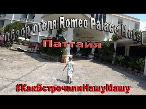 Обзор отеля Romeo Palace Hotel, Pattaya