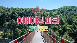 [경기 포천] 어메이징파크 - 아이들과 가볼만한 곳 (…