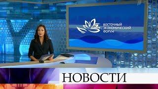 Выпуск новостей в 15:00 от 06.09.2019