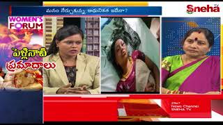 Why Bride's Face Problems After Marriage | Women's Forum | Sneha TV Telugu