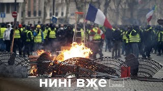 Чи є «російський слід» у протестах у Франції та як вберегти себе від кору / Нині вже