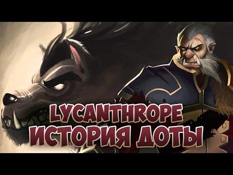 видео: История героев dota 2: ЛИКАНТРОП