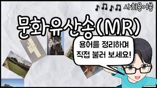 문화유산송MR(3학년 1학기 사회)