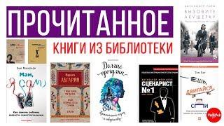 КНИГИ из библиотеки / ПРОЧИТАННОЕ / VERA PEK