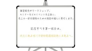 2016/7/9(土)10(日) 北海道旭川市で、イヌネコに特化したイベントを...