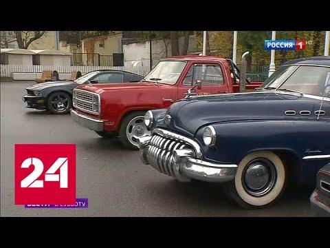 Йоко Оно, Василий Поленов и винтажные машины: выходные в Москве — Россия 24