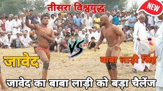 क्यूँ एक बार फ़िर टकरा गए , javed gani vs baba laadi balram das