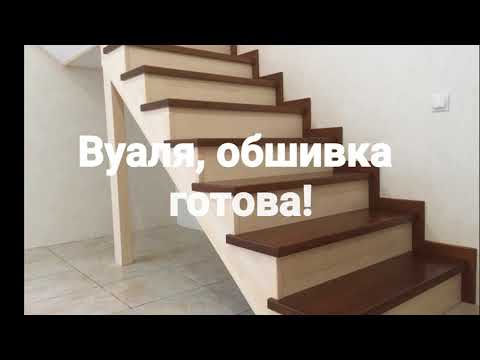 Отделка лестницы деревом. Этапы работ