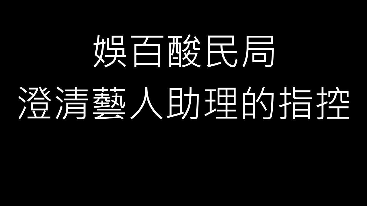 澄清藝人助理的指控 ( 凹嗚狼人殺酸民素人鐘訓民、賴彥蓉 )