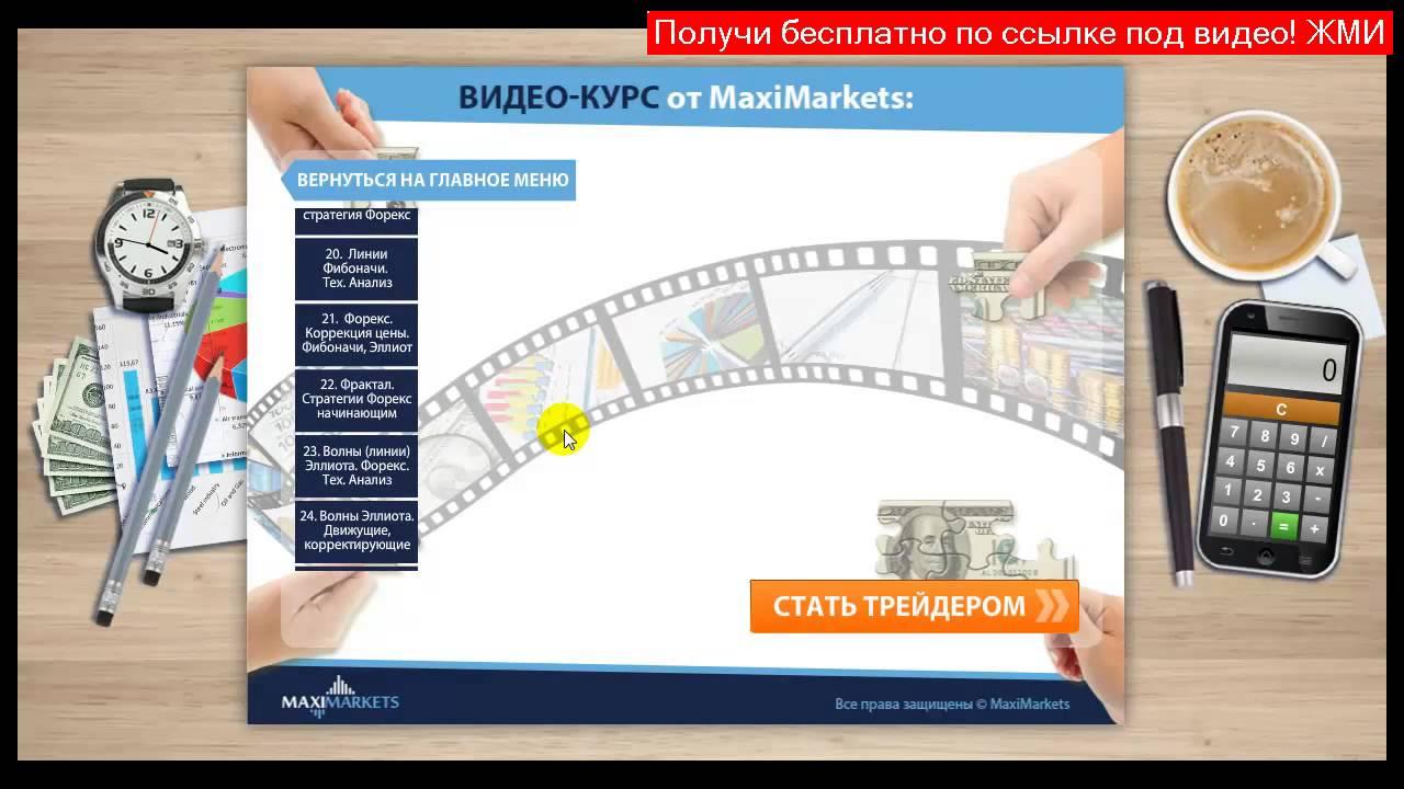Форекс бесплатное обучение онлайн аренда авто в словакии