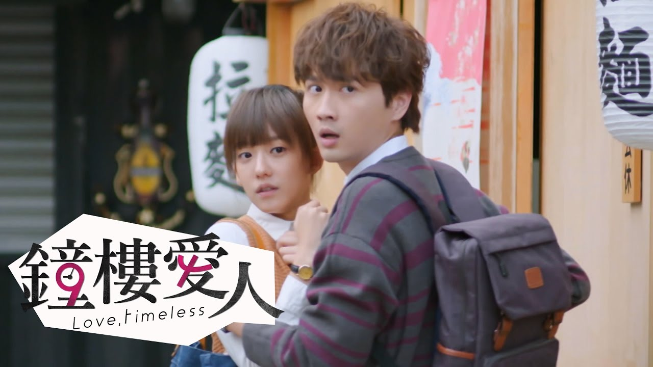 【鐘樓愛人】EP5預告 凱佳的幸福篇 ∣ 周湯豪 孟耿如 黃薇渟 張捷 - YouTube