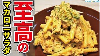Macaroni Salad | Cooking expert Ryuji's Buzz Recipe's recipe transcription