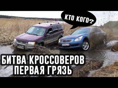 Весенняя Битва Кроссоверов. Оффроуд, бездорожье, грязь, паркетники 2017
