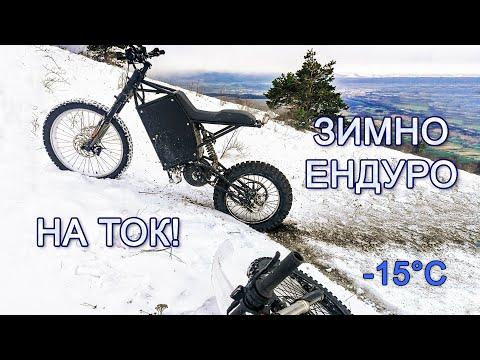 С Електричка на сняг - Измръзващо ендуро каране \\OFER