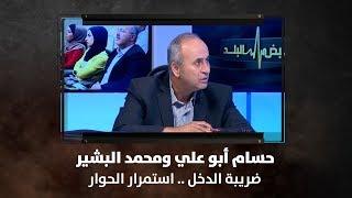 حسام أبو علي ومحمد البشير - ضريبة الدخل .. استمرار الحوار