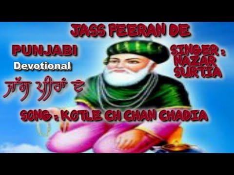 Kotle Ch Chan Chadia | Peer Malerkotla |Islamic PunjabiJass Song | Nazar Surtia Official