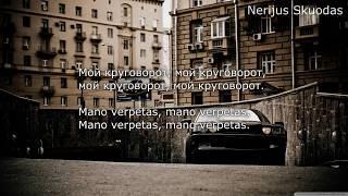 [lyrics] StaFFорд63 - Дым мой круговорот... [LIETUVIŠKAI]