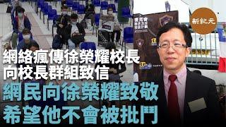 Publication Date: 2020-05-21   Video Title: 【試題批鬥事件】香港2020年DSE歷史科考題事件後,新會商