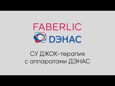 СУ ДЖОК-терапия с аппаратами ДЭНАС