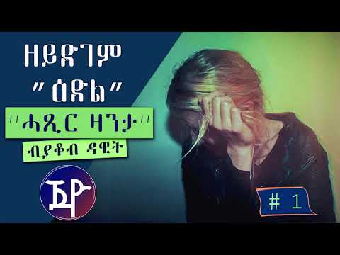 Zeydgem Edl | ዘይድገም ዕድል #1 - New Eritrean Short Story 2018 by Yacob Dawit