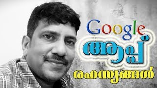 how to publish android app in google play store and earn money  malayalam tutorial
