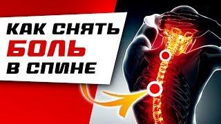 Как снять БОЛЬ В СПИНЕ за 5 минут просто и безопасно. Упражнения для позвоночника