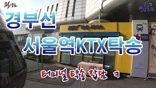 서울역 경부선KTX탁송하는 곳. 연계배송. 터미널 잡담…