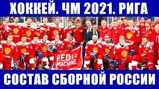 Хоккей ЧМ 2021 Сборная России по хоккею окончательный состав для участия в чемпионате мира 2021