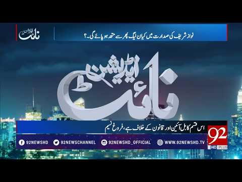 Night Edition - 22 September 2017 - 92NewsHDPlus