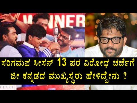 sa re ga ma pa season 13 : Zee Kannada Business Head Reacts  |  Kannada
