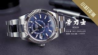 小样评测 - 劳力士蓝面精钢天行者Sky-Dweller, 劳力士GMT+年历腕表 I 小样玩表