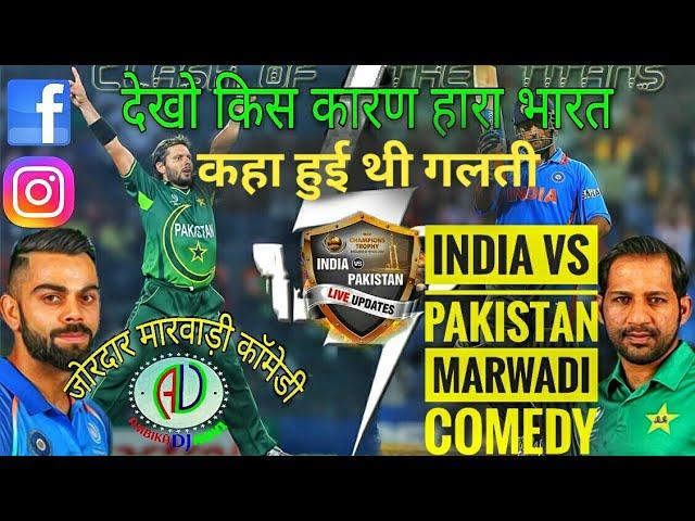 India vs Pakistan Final | Cricket Dubbing Marwadi Comedy | भारत पाकिस्तान मैच |जोरदार मारवाड़ी कॉमेडी