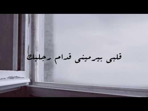 Mashrou' Leila   Ala Babu Lyrics Video á´´á´°