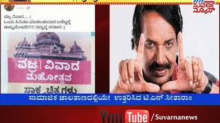 Vidhana Soudha Diamond Jubilee: 'Expensive' Documentaries Create Debate | Suvarna News