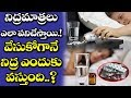 How Sleeping Tablets Work? | Best Sleeping Pills | How To Sleep Better? | Health News | VTube Telugu