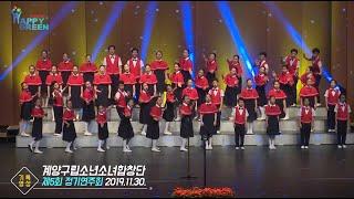 계양구립소년소녀합창단_제5회 정기공연 [기록영상]썸네일