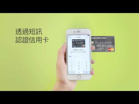 ONLINE CM   HangSeng Bank APPLE PAY trad