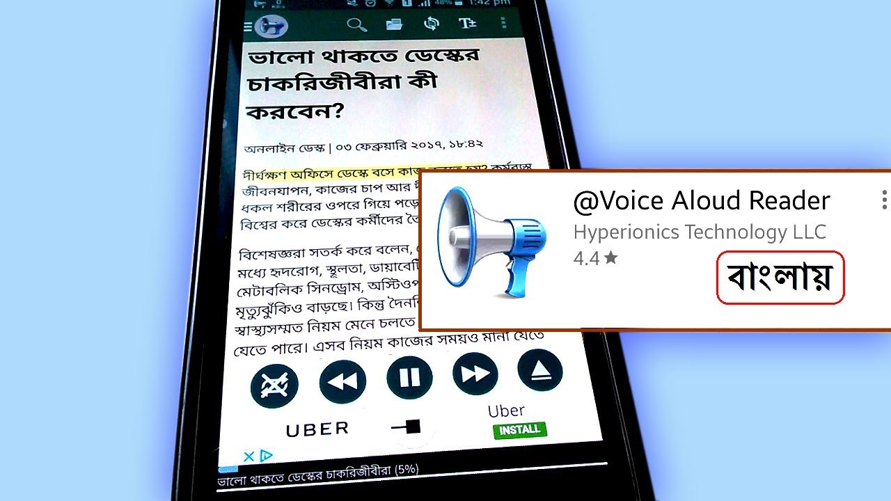 BANGLA TEXT TO SPEECH APP 👈