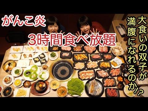 【大食い】がんこ炎さんで焼肉3時間食べ放題!果たして満腹になるのか!?【双子】