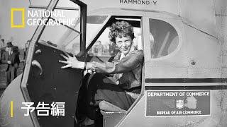 伝説の女性飛行士 アメリアを探して - 予告編|ナショジオ